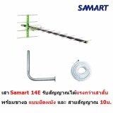 ขาย Samart เสาอากาศดิจิตอล รุ่น 14E สำหรับบ้านที่อยู่ไกลสถานี หรือต่อดูหลายจุด สำหรับติดตั้งภายนอก พร้อมสายสัญญาณ 10 เมตร และ เสางอยึดผนัง Dvb T2 Antenna Outdoor Samart เป็นต้นฉบับ
