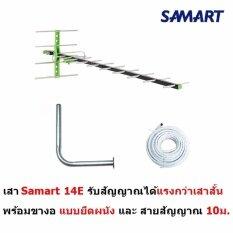 ราคา ราคาถูกที่สุด Samart เสาอากาศดิจิตอล รุ่น 14E สำหรับบ้านที่อยู่ไกลสถานี หรือต่อดูหลายจุด สำหรับติดตั้งภายนอก พร้อมสายสัญญาณ 10 เมตร และ เสางอยึดผนัง Dvb T2 Antenna Outdoor