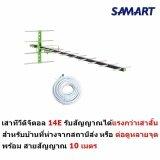 ราคา Samart เสาอากาศดิจิตอล รุ่น 14E สำหรับบ้านที่อยู่ไกลสถานี หรือต่อดูหลายจุด สำหรับติดตั้งภายนอก พร้อมสายสัญญาณ 10 เมตร Dvb T2 Antenna Outdoor ออนไลน์ กรุงเทพมหานคร