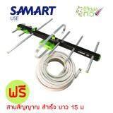 ราคา Samart เสาอากาศดิจิตอล ยี่ห้อ สามารถ รุ่น 5E แถมฟรี สายสัญญาณสำเร็จรูป ยาว 15 M Samart ใหม่