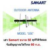 ทบทวน Samart เสาอากาศ ทีวีดิจิตอล สามารถ รุ่น 5E สำหรับติดตั้งภายนอก รับได้ไกล 60 กม จากสถานีส่ง Dvb T2 Antenna Outdoor