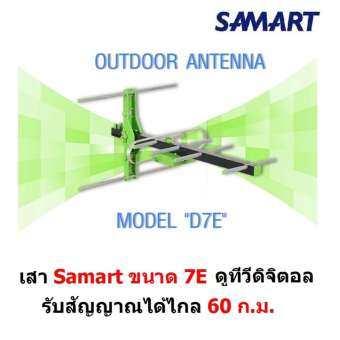 SAMART เสาอากาศ ทีวีดิจิตอล สามารถ รุ่น 7E สำหรับติดตั้งภายนอก รับได้ไกล 60 กม. จากสถานีส่ง DVB-T2 Antenna Outdoor
