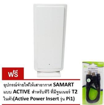 SAMART เสารับสัญญาณดิจิตอลทีวี รุ่น D1A ภายในอาคาร (สีขาว) free อุปกรณ์จ่ายไฟให้เสาอากาศแบบ ACTIVE สำหรับทีวีที่มีจูนเนอร์ T2 ในตัว