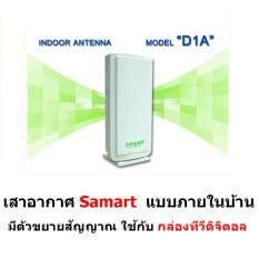 ราคา Samart เสารับสัญญาณดิจิตอลทีวี Samart รุ่น D1A ภายในอาคาร สีขาว สำหรับใช้กับกล่องดิจิตอลทีวี ใน กรุงเทพมหานคร