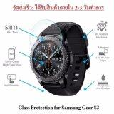 โปรโมชั่น กระจก 9H Tempered Glass Screen Protector For Samsung Gear S3 Frontier Or S3 Classic Samsung ใหม่ล่าสุด