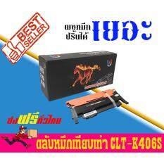 Samsung CLT-K406S for printer Sumsung Xpress SL-C460/ C410, CLP-365/W Best4U