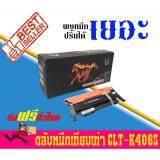 ขาย Samsung Clt K406S For Printer Sumsung Xpress Sl C460 C410 Clp 365 W Clx 3305 W Fn Best4U ราคาถูกที่สุด