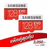 ราคา Samsung Evo Plus Microsd Card ความจุ 128Gb แพ๊ค 2 ชิ้น Samsung ออนไลน์
