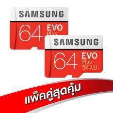 ขาย Samsung Evo Plus Microsd Card ความจุ 64Gb แพ๊ค 2ชิ้น ราคาถูกที่สุด