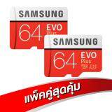ราคา Samsung Evo Plus Microsd Card ความจุ 64Gb แพ๊ค 2ชิ้น ใน กรุงเทพมหานคร