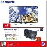 ซื้อ Samsung Full Hd Tv รุ่น Ua55M6300K ขนาด 55 นิ้ว Full Hd Curved Smart Tv M6300 Series 6 แถมประกัน 3 ปี Allianz ประกันภัย Samsung