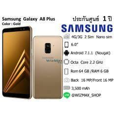 Samsung Galaxy A8 Plus 64Gb Ram6 6 ประกันศูนย์ไทย ถูก
