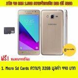 ราคา Samsung Galaxy J2 Prime 2016 รุ่น 40Gb แถม Sdcards 32Gb Samsung ออนไลน์