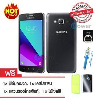Samsung Galaxy J2 Prime 4G(Black)เครื่องใหม่ เครื่องแท้ รับประกันศูนย์ แถมฟรีฟิล์มกระจก+เคสใส+แหวนรองโทรศัพท์+ไม้เซลฟี่