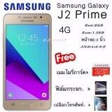 ขาย Samsung Galaxy J2 Prime 8Gb 4G 5 ประกัน 1 ปี ใน กรุงเทพมหานคร