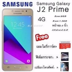 Samsung Galaxy J2 Prime 8GB''4G''5.0''ประกัน 1 ปี