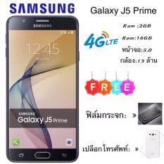 Samsung Galaxy J5 Prime ประกันศูนย์ 1ปี  RAM:2GB-ROM:16GB''4G''5.0''