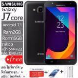 ขาย Samsung Galaxy J7 Core 2017 Ram 2Gb Rom 16Gb 4G รับประกันศูนย์ Samsung Thailand 1 ปี Samsung