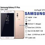Samsung Galaxy J7 Plus ศูนย์ไทย ใน กรุงเทพมหานคร