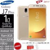 โปรโมชั่น Samsung Galaxy J7 Pro รับประกันศูนย์ประเทศไทย 1 ปีFree Mem32Gb