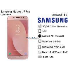 Samsung Galaxy J7 Pro  ศูนย์ไทย