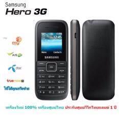 SAMSUNG Hero 3G B109(Black) รองรับ 3G ทุกเครือข่าย มือถือปุ่มกดทั่วไป