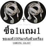 ราคา Samsung หูฟังแท้100 ที่มาพร้อมกับเครื่องSamsung Galaxy ซื้อ1แถม1 Small Talk Original สามารถใช้ได้กับ Galaxy Smartphone ทุกรุ่น Samsung เป็นต้นฉบับ