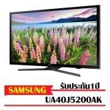 Samsung Led Digital Smart Tv 40 นิ้ว รุ่น Ua40J5200 ถูก