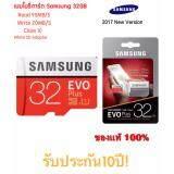 ขาย ซื้อ Samsung Micro Sd 32Gb Class10 ร่นุ Evo Plus Adapter( Up To 95Mb S 20Mb S) ใน ไทย