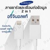 ซื้อ โปรแรงๆ สายแท้อย่างดี Samsung สายชาร์จ Micro Usb Data Cable Original ความยาว 1 เมตร รับประกันตัวสินค้า 1 ปีเต็ม Samsung