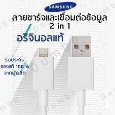 **โปรแรงๆ!! สายแท้อย่างดี!** Samsung สายชาร์จ Micro Usb Data Cable Original ความยาว 1 เมตร !!รับประกันตัวสินค้า 1 ปีเต็ม!!.