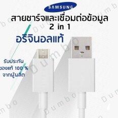 ซื้อ Samsung สายชาร์จ Micro Usb Data Cable Original 1M แท้ประกัน 1 ปี สายซัมซุง สายSamsung Original ใน กรุงเทพมหานคร