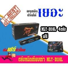 ราคา Samsung Mlt D116L ใช้กับปริ๊นเตอร์รุ่น Samsung Xpress Sl M2625 M2626 M2675 M2676 M2825 M2826 Sl M2835 แพ็ค 4ตลับ แถมฟรีแผ่นรองเมาส์ 1แผ่น Best4U Best 4 U กรุงเทพมหานคร