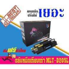 ราคา Samsung Mlt D205L ใช้กับปริ๊นเตอร์รุ่น Samsung Ml 331X 371X Series Scx 483X Series แพ็ค 2ตลับ Best4U ออนไลน์ กรุงเทพมหานคร