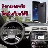 ซื้อ เคสแปะกระจกรถยนต์ หรือคอนโซลผิวเรียบ สีดำ สำหรับ Samsung S8 ออนไลน์ ถูก