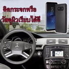 โปรโมชั่น เคสแปะกระจกรถยนต์ หรือคอนโซลผิวเรียบ สีดำ สำหรับ Samsung S8