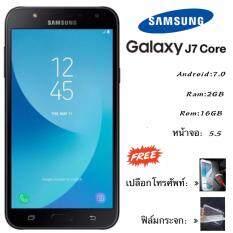 ขาย Samsung Samsung Galaxy J7 Core 2017 2 16Gb รับประกันศูนย์ Samsung Thailand 1 ปี Samsung ผู้ค้าส่ง