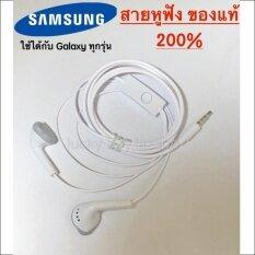 ซื้อ Samsung หูฟัง Small Talk ของแท้ พร้อมประกัน ใช้ได้กับ Galaxy ทุกรุ่น ของแท้ 200 Samsung เป็นต้นฉบับ