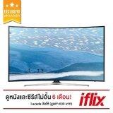 ขาย Samsung Uhd 4K Curved Smart Tv 40 นิ้ว รุ่น Ua40Ku6300 บัตรสมาชิก Iflix สำหรับดูซีรีส์และหนังไม่อั้น 6 เดือน มูลค่า 600 บาท Samsung เป็นต้นฉบับ