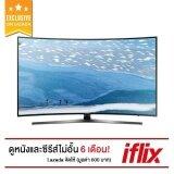 Samsung Uhd 4K Curved Smart Tv 49 รุ่น Ua49Ku6300 บัตรสมาชิก Iflix สำหรับดูซีรีส์และหนังไม่อั้น 6 เดือน มูลค่า 600 บาท Samsung ถูก ใน ไทย
