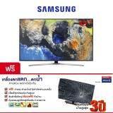 ซื้อ Samsung Uhd รุ่น Ua 49Mu6100 ขนาด 49 นิ้ว Smart Tv Mu6100 Series 6 แถมประกัน 3 ปี Allianz ประกันภัย ถูก ใน กรุงเทพมหานคร