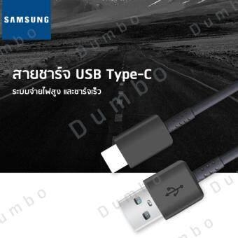 **ลดล้างสต็อก!!** SAMSUNG สายชาร์จเร็ว สายซัมซุง USB Type C Samsung Original สายชาร์จด่วน รองรับQuick Charge !!ของแท้รับประกัน1ปี!!