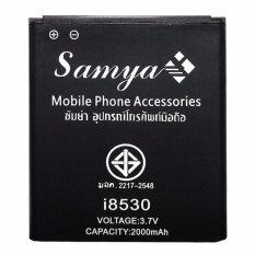 ทบทวน ที่สุด Samya Battery For Samsung Galaxy Win