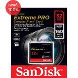 ขาย Sandisk Extreme Pro Cf Card 32 Gb Speed 160Mb 150Mb S ถูก ใน กรุงเทพมหานคร