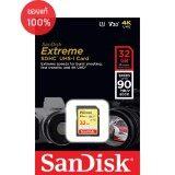 ส่วนลด สินค้า Sandisk Extreme Sd Card 32Gb ความเร็ว อ่าน 90Mb S เขียน 40Mb S รองรับ V30 U3 C10 Uhs I