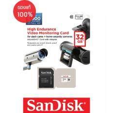 เมมโมรี่การ์ด สำหรับ กล้องติดรถยนต์ และ กล้อง วงจรปิด โดยเฉพาะ SanDisk High Endurance 32GB microSD Card