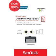 Sandisk Ultra Dual Drive Usb Type C 32Gb กรุงเทพมหานคร