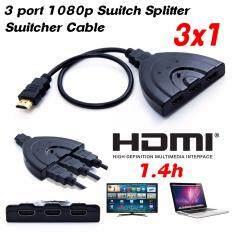 ขาย ซื้อ Savfy Hdmi Switch In 3 Out 1 Port ตัวแยก Hdmi 3 ทาง พร้อมสาย Hdmi กรุงเทพมหานคร