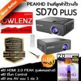 ราคา Sd70Plus Owlenz ปี 2018 ประกันศูนย์ไทย Peak Hd คมชัด 2300 Lumen สาย Hdmi 2 Peak Remote Control Av 1 ออก 3 เป็นต้นฉบับ