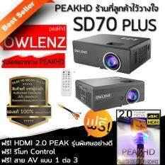 ราคา Sd70Plus Owlenz ปี 2018 ประกันศูนย์ไทย Peak Hd คมชัด 2300 Lumen สาย Hdmi 2 Peak Remote Control Av 1 ออก 3 Owlenz
